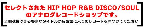 HIPHOP R&B DISCO/SOULのレコードショップ